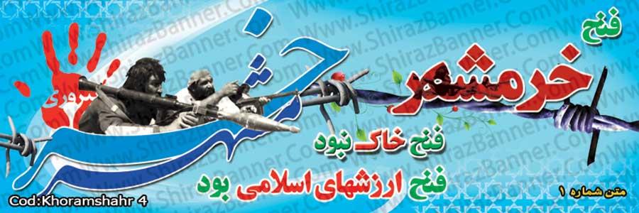 بنر آزادی خرمشهر کد :KHORAMSHAHR04