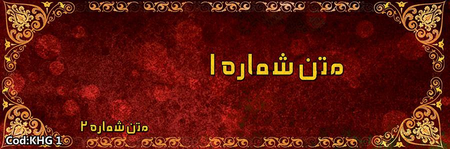 بنر خوش آمدگویی کد :KHG1