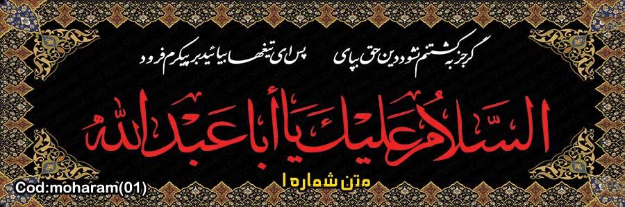 بنر محرم کد :MOHARAM01