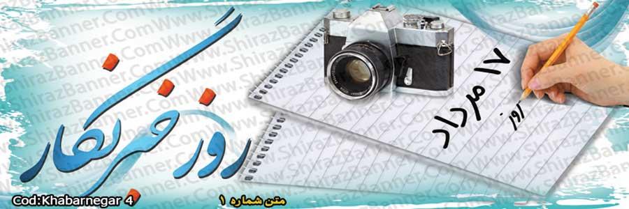 بنر روز خبرنگار کد :KHABARNEGAR04