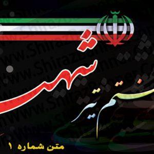 بنر شهادت شهید بهشتی کد :BEHESHTI04