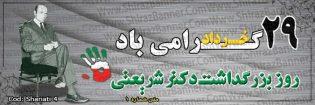 بنر درگذشت دکتر شریعتی کد :SHARIATI04
