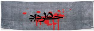 15 خرداد قیام خونین