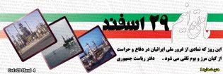 بنر روز ملی شدن صنعت نفت کد :29SFAND04