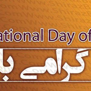 بنر روز ملی شدن صنعت نفت کد :29SFAND06