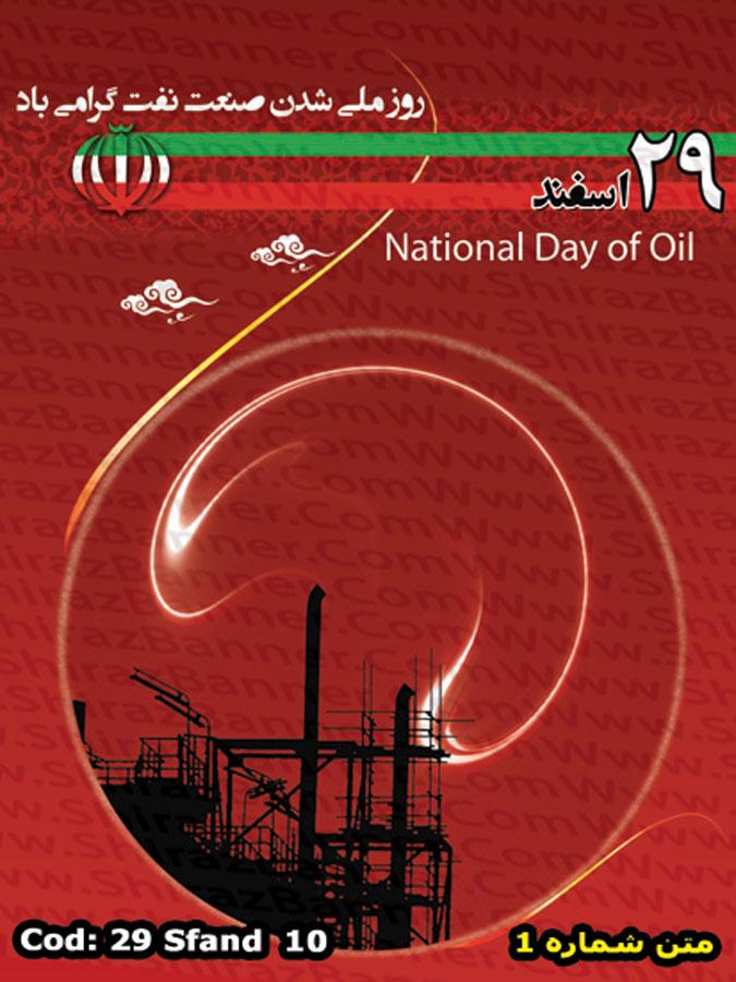 بنر روز ملی شدن صنعت نفت کد :29SFAND10