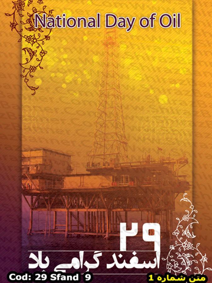 بنر روز ملی شدن صنعت نفت کد :29SFAND09