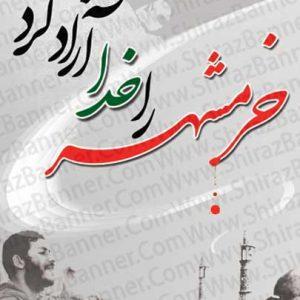 بنر آزادی خرمشهر کد :KHORAMSHAHR02