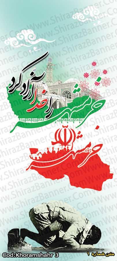 بنر آزادی خرمشهر کد :KHORAMSHAHR03
