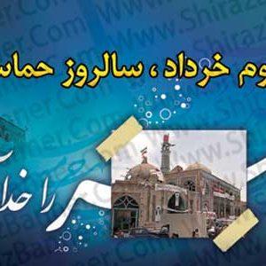 بنر آزادی خرمشهر کد :KHORAMSHAHR05