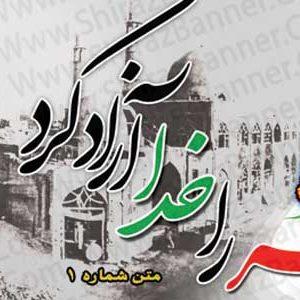 بنر آزادی خرمشهر کد :KHORAMSHAHR06