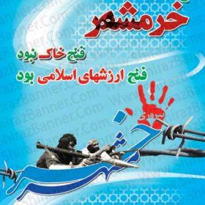بنر آزادی خرمشهر کد :KHORAMSHAHR11