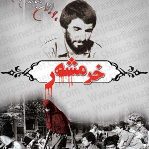 بنر آزادی خرمشهر کد :KHORAMSHAHR07
