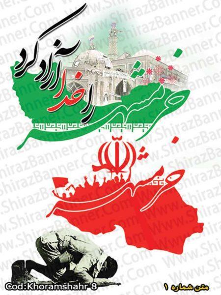 بنر آزادی خرمشهر کد :KHORAMSHAHR08