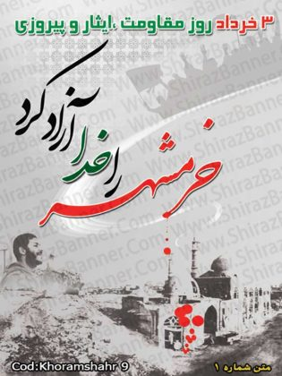 بنر آزادی خرمشهر کد :KHORAMSHAHR09