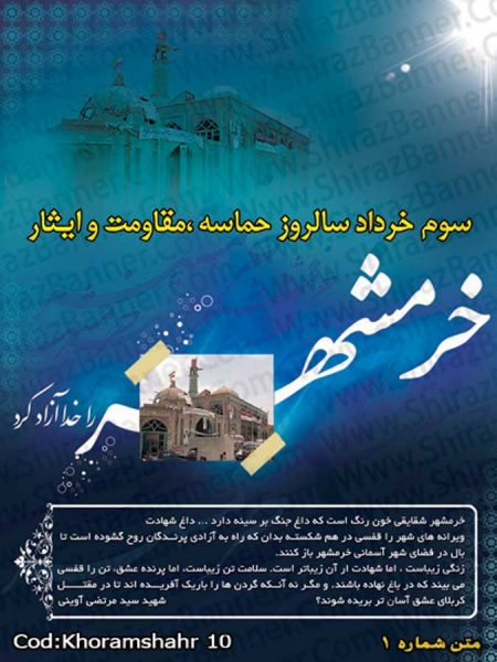 بنر آزادی خرمشهر کد :KHORAMSHAHR10