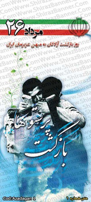 بنر روز بازگشت آزادگان کد :AZADEGAN01