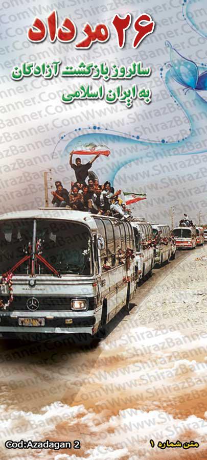 بنر روز بازگشت آزادگان کد :AZADEGAN02