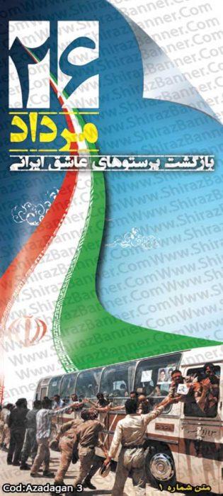 بنر روز بازگشت آزادگان کد :AZADEGAN03