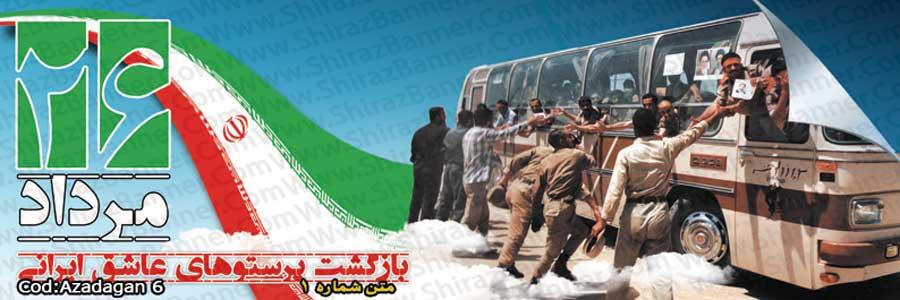 بنر روز بازگشت آزادگان کد :AZADEGAN06