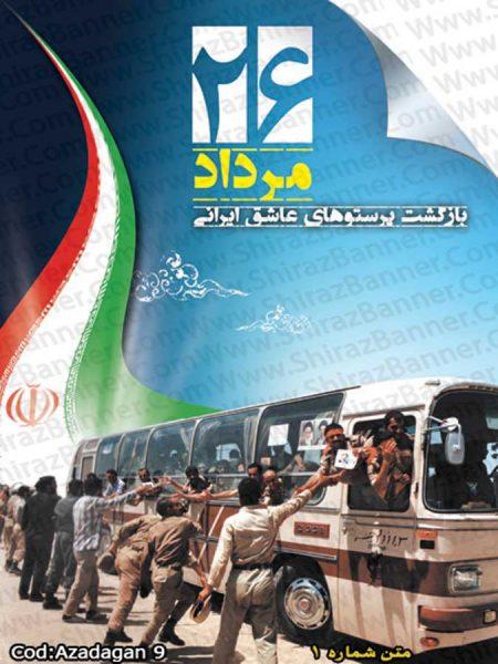 بنر روز بازگشت آزادگان کد :AZADEGAN09