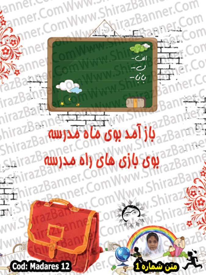 بنر بازگشایی مدارس کد :MADARES12
