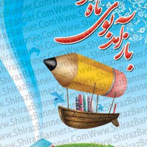 بنر بازگشایی مدارس کد :MADARES13