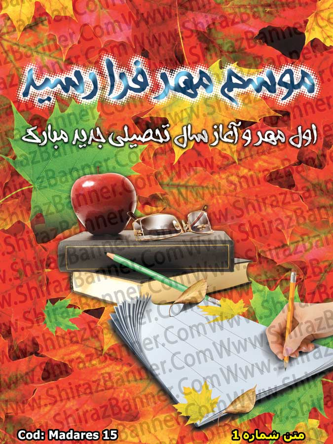 بنر بازگشایی مدارس کد :MADARES15