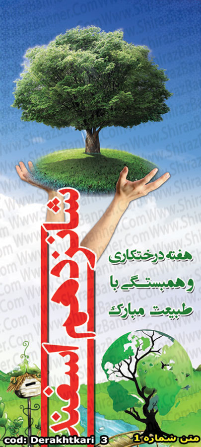بنر روز درختکاری کد :DERAKHTKARI03
