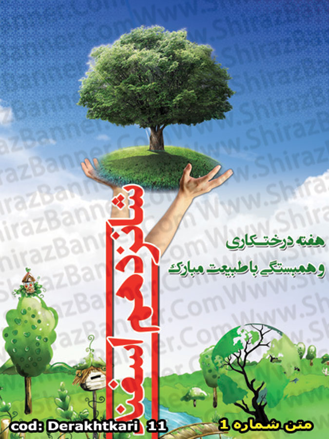 بنر روز درختکاری کد :DERAKHTKARI11