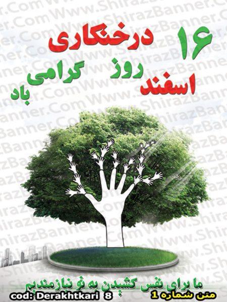 بنر روز درختکاری کد :DERAKHTKARI08