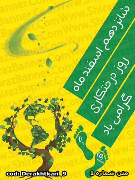 بنر روز درختکاری کد :DERAKHTKARI09