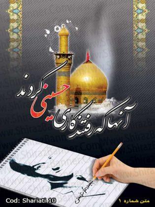بنر درگذشت دکتر شریعتی کد :SHARIATI10