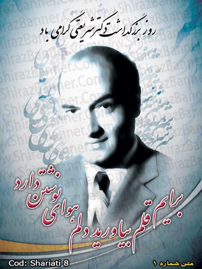 بنر درگذشت دکتر شریعتی کد :SHARIATI08