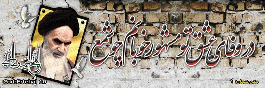 بنر رحلت امام خمینی کد :ERTEHAL10