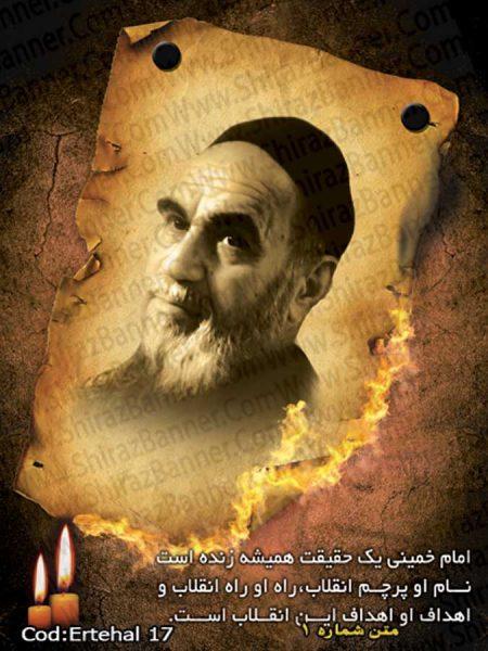 بنر رحلت امام خمینی کد :ERTEHAL17