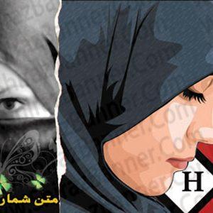 بنر روز حجاب کد :HEJAB05