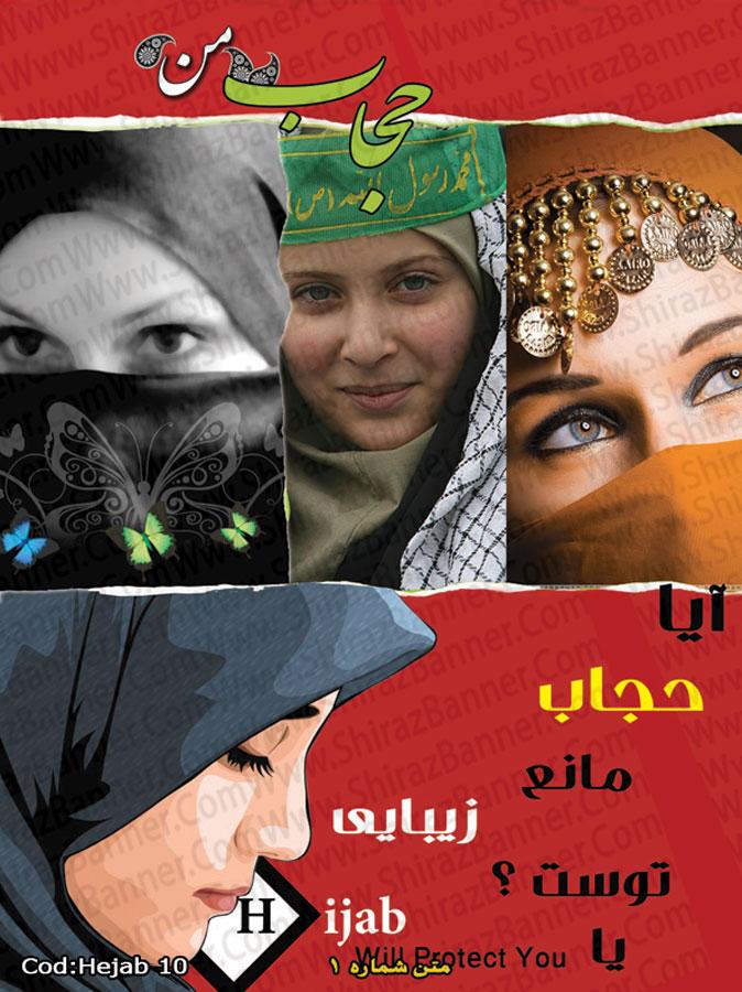 بنر روز حجاب کد :HEJAB10