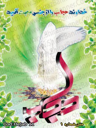 بنر روز حجاب کد :HEJAB11
