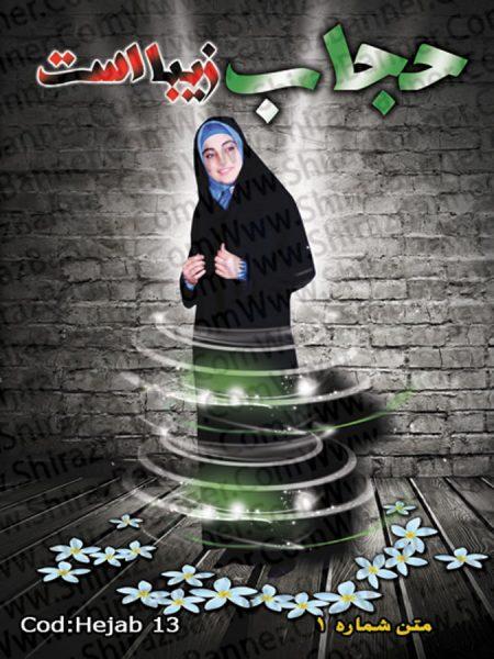 بنر روز حجاب کد :HEJAB12