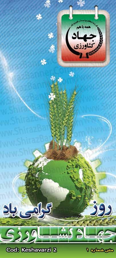 بنر روز جهاد کشاورزی کد :KESHAVARZI02