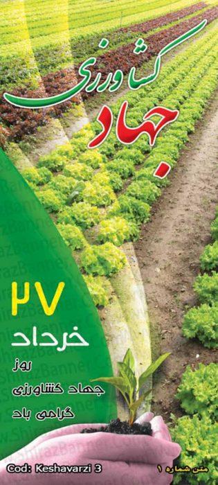 بنر روز جهاد کشاورزی کد :KESHAVARZI03