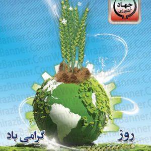 بنر روز جهاد کشاورزی کد :KESHAVARZI08