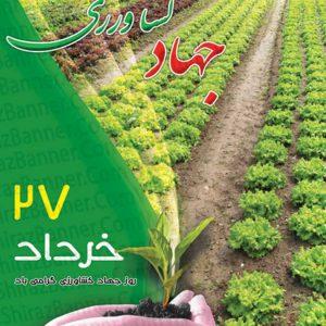 بنر روز جهاد کشاورزی کد :KESHAVARZI09