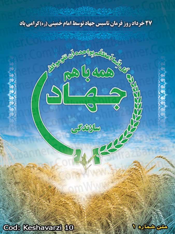 بنر روز جهاد کشاورزی کد :KESHAVARZI10