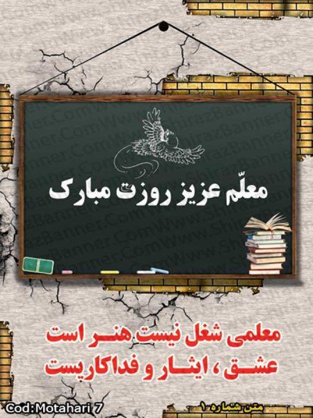 بنر روز معلم کد :MOTAHARI07