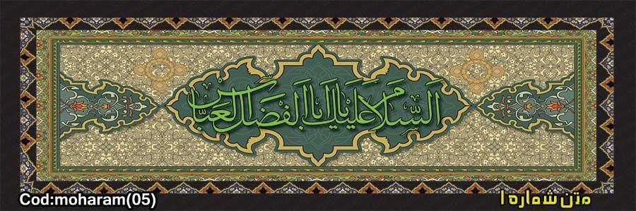 بنر محرم کد :MOHARAM05