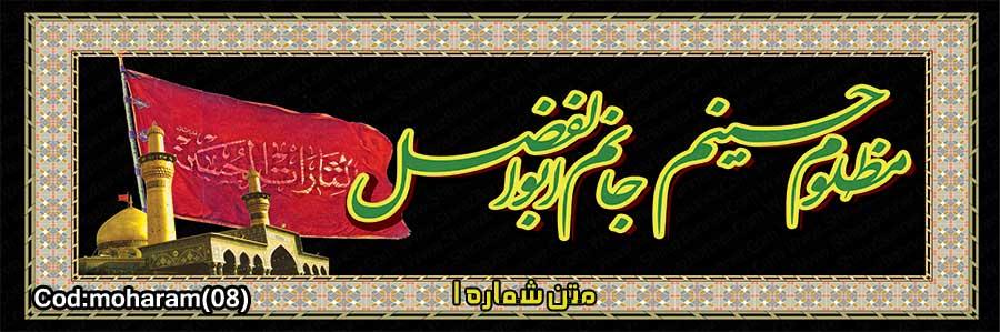 بنر محرم کد :MOHARAM08