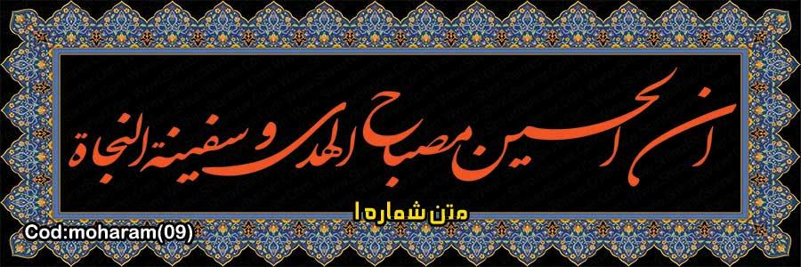 بنر محرم کد :MOHARAM09