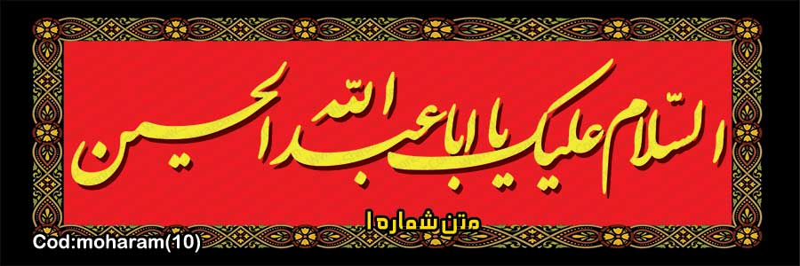 بنر محرم کد :MOHARAM10
